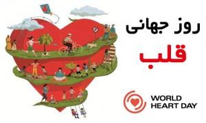 1412070416_worl-heart-day