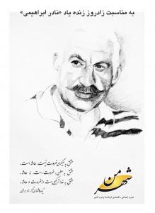 photo-shahreman Nader Ebrahimi