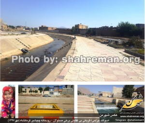 photo-shahreman_970730